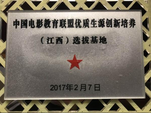 中国电影教育联盟